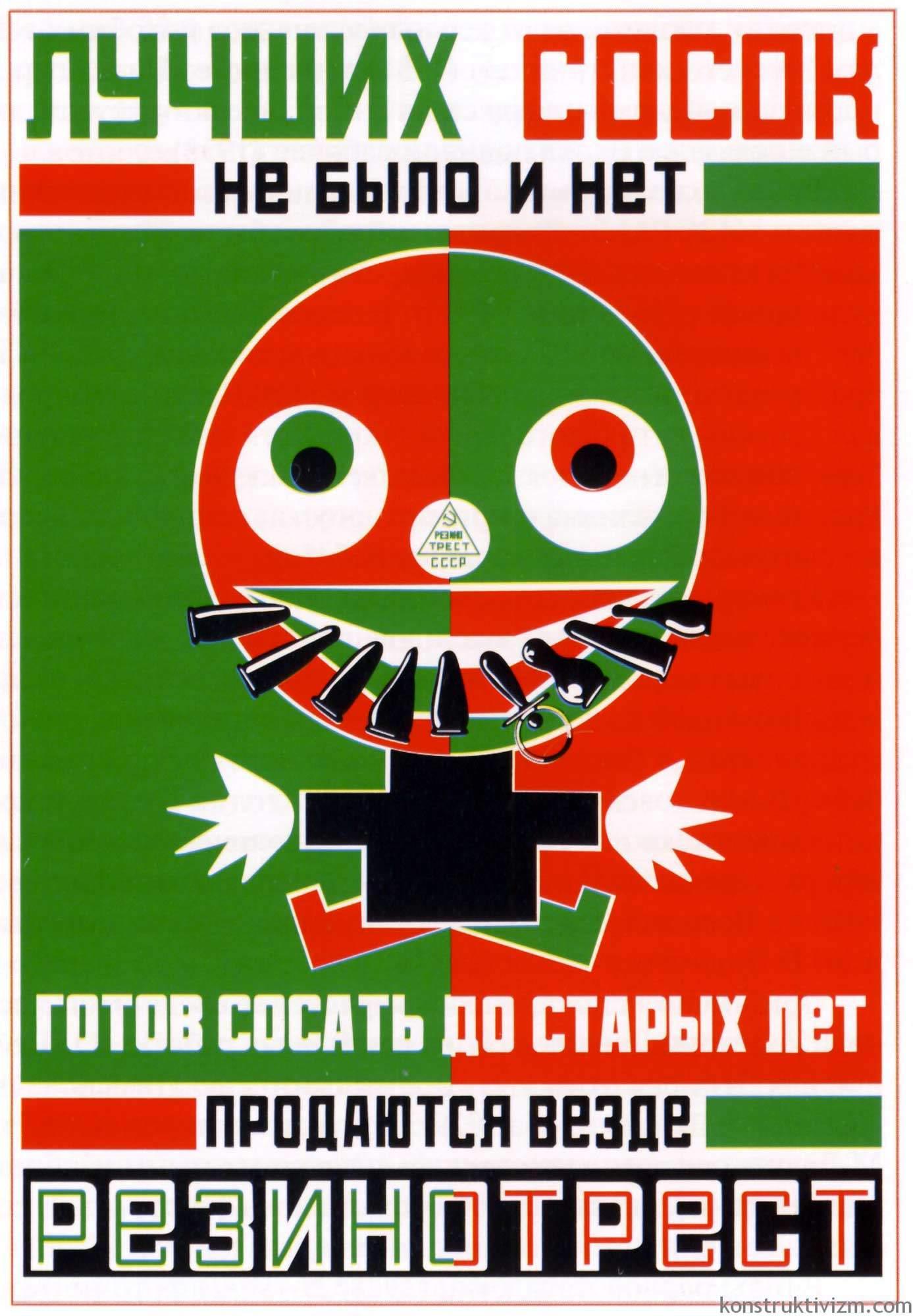 Aleksandr-Rodchenko-Manifesto_005